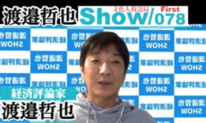 渡邉哲也show(YouTubeライブ)※全員リモート参加 @ GINZA 7th Studio