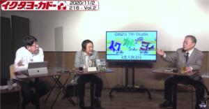 イクタヨーカドー(YouTubeライブ) @ GINZA 7th Studio