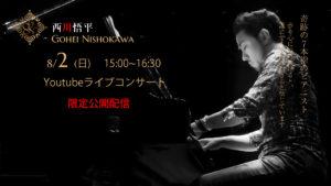 8/2Youtubeライブコンサート西川悟平 @ GINZA 7th Studio