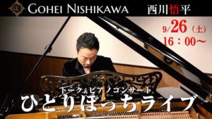 9/26西川悟平ひとりぼっちライブYoutube無料配信 @ GINZA 7th Studio