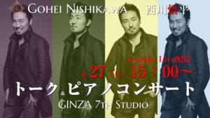 9/27Youtubeライブコンサート西川悟平 @ GINZA 7th Studio
