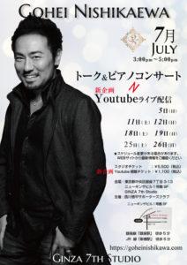 7/12GINZA 7th Studioコンサート西川悟平 @ GINZA 7th Studio