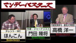 <新番組>マンデーバスターズ(YouTubeライブ) @ GINZA 7th Studio