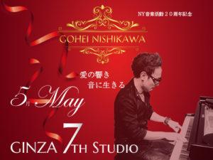 西川悟平ライブ @ GINZA 7th Studio