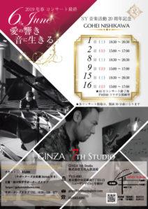 西川悟平ライブ(一時帰国前ラスト) @ GINZA 7th Studio