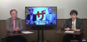 ザ・フェイクニュース(YouTubeライブ) @ GINZA 7th Studio