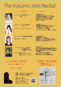 The Autumn Joint Recital(ピアノコンサート) @ GINZA 7th Studio