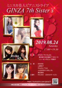 8/24 GINZA 7th Studio Sisters ミニスカ美人ピアニストライブ @ GINZA 7th Studio