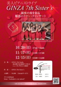 11/17 GINZA 7th Studio Sisters ミニスカ美人ピアニストライブ @ GINZA 7th Studio