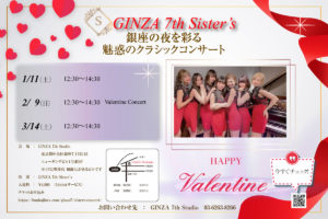 3/14 GINZA 7th Studio Sisters クラシックコンサート @ GINZA 7th Studio