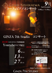 9/27GINZA 7th Studioコンサート西川悟平 @ GINZA 7th Studio