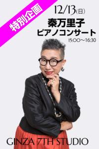12/13【特別企画】秦万里子ピアノコンサート