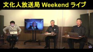 文化人放送局ウィークエンドLive(YouTubeライブ)※全員リモート参加 @ GINZA 7th Studio