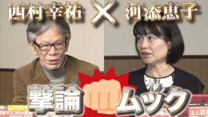 4/2西村編集長の撃論ムック