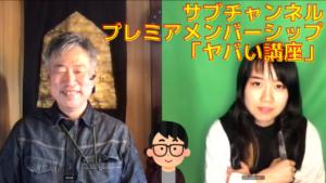 4/6ヤバい講座・元刑事×霊視女子の霊視捜査