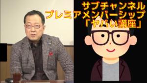 ヤバい講座・山岡鉄秀