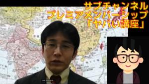 ヤバい講座・吉田康一郎